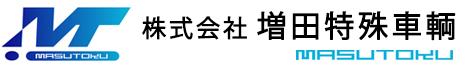 株式会社 増田特殊車輌